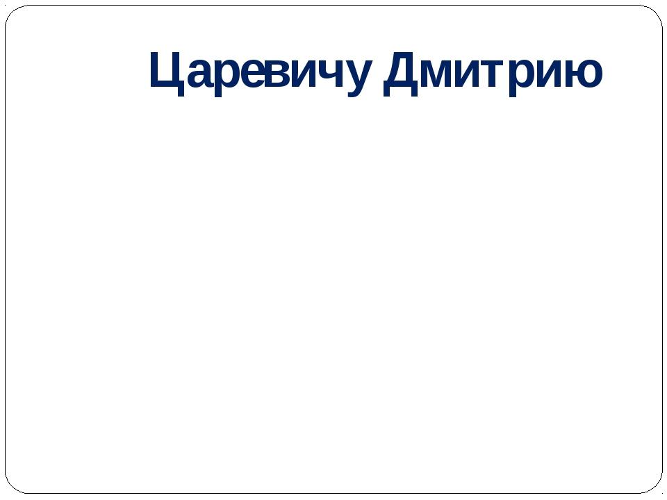 Тысячелетию России