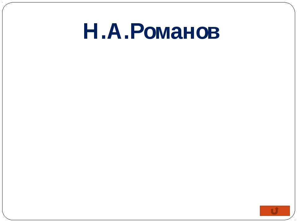 1812год «10» Между Отечественной войной 1812года и Великой Отечественной войн...
