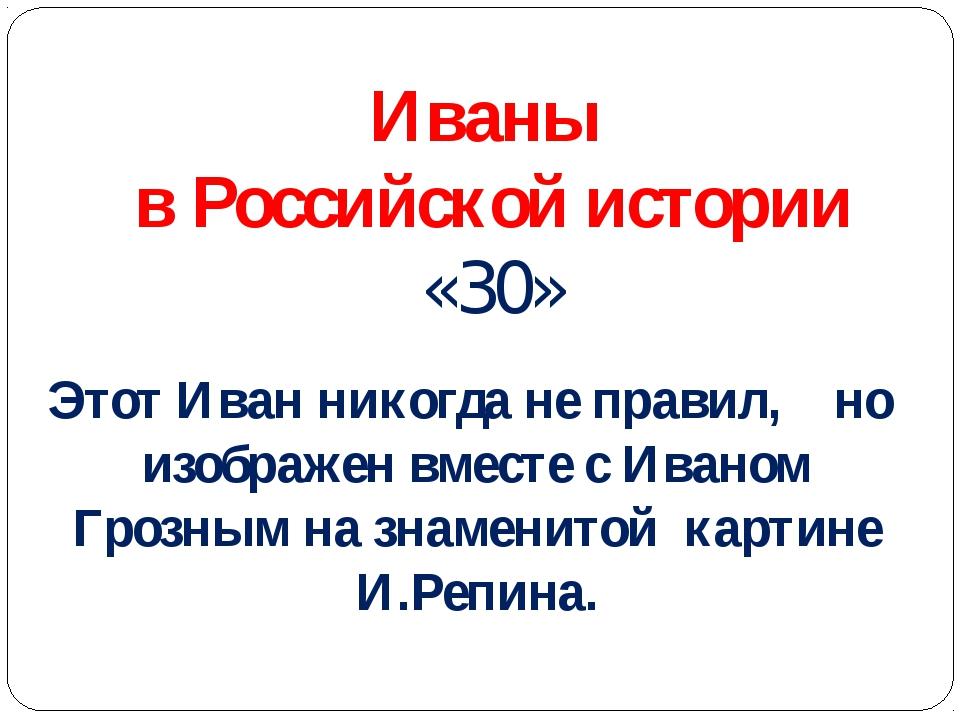 Исторические личности «10» Сыном этого российского императора был Александр I