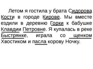 Летом я гостила у брата Сидорова Кости в городе Кирове. Мы вместе ездили в д