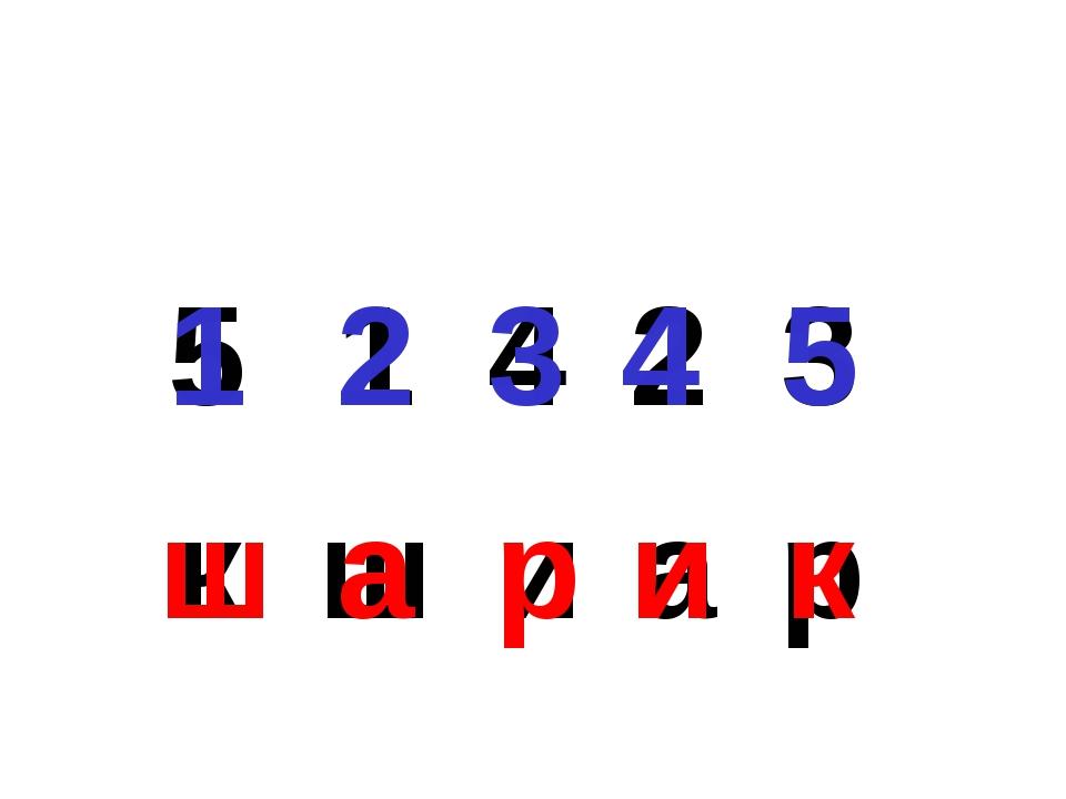 5 1 4 2 3 к ш и а р 5 к 4 3 1 2 и р а ш