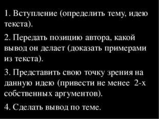 1. Вступление (определить тему, идею текста). 2. Передать позицию автора, как