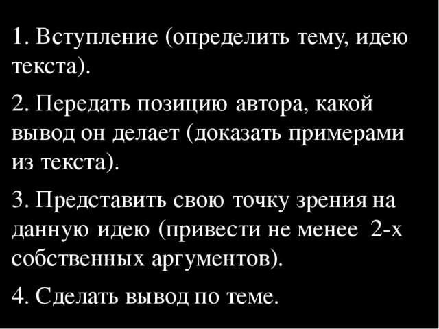 1. Вступление (определить тему, идею текста). 2. Передать позицию автора, как...