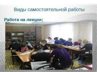 Виды самостоятельной работы Работа на лекции;