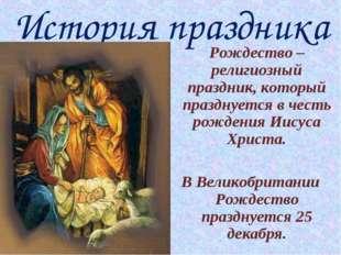 История праздника Рождество – религиозный праздник, который празднуется в че