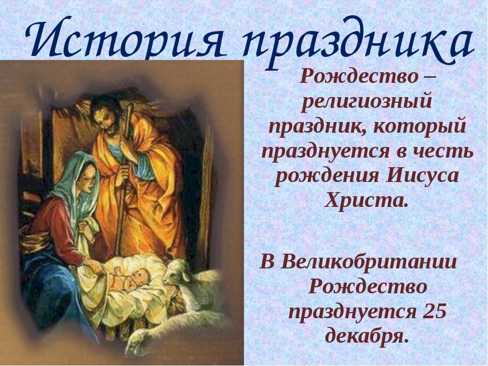 История праздника Рождество – религиозный праздник, который празднуется в че...