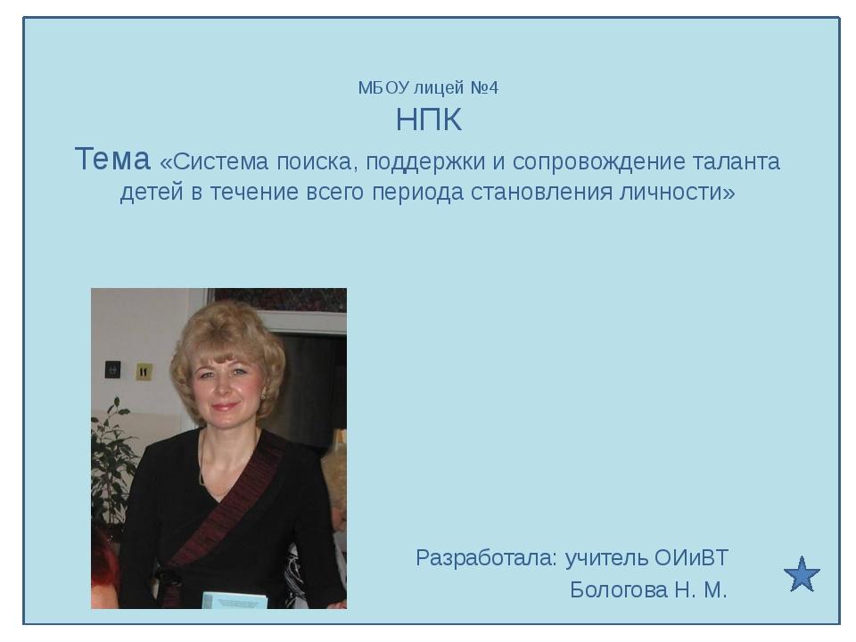 МБОУ лицей №4 НПК Тема «Система поиска, поддержки и сопровождение таланта де...