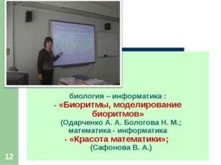 биология – информатика : - «Биоритмы, моделирование биоритмов» (Одарченко А.