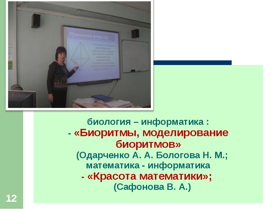 биология – информатика : - «Биоритмы, моделирование биоритмов» (Одарченко А....