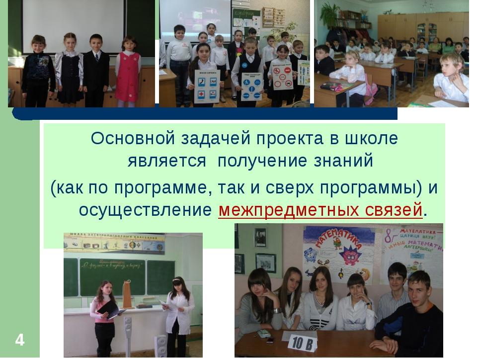 Основной задачей проекта в школе является получение знаний (как по программе...