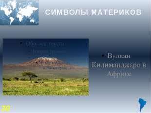 Учитель географии ВКК МОУ СОШ №5 Г. Комсомольск-на-Амуре Литвак Надежда Аник
