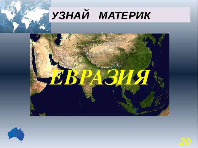 УЗНАЙ МАТЕРИК СЕВЕРНАЯ АМЕРИКА 50