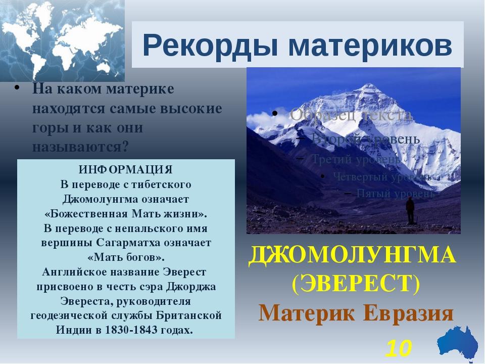 Рекорды материков На каком материке зарегистрирована самая низкая температура...
