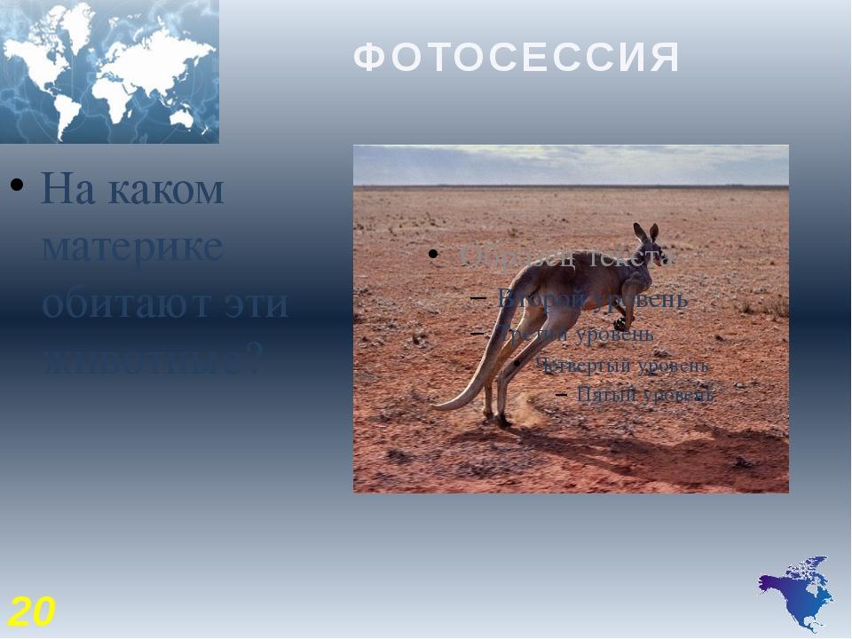 СИМВОЛЫ МАТЕРИКОВ Озеро Байкал в Евразии 10