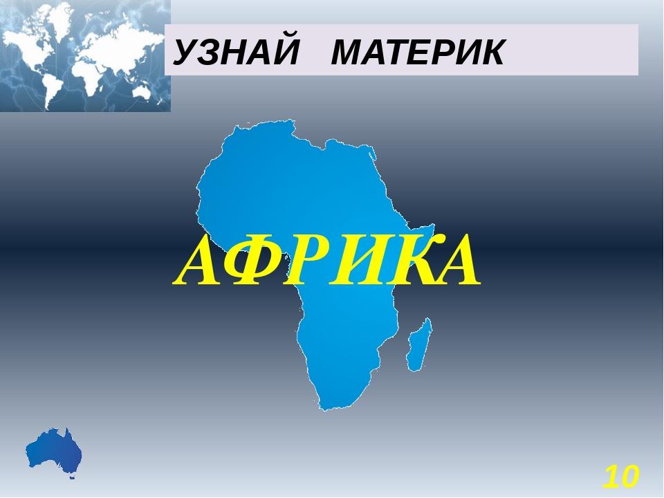 УЗНАЙ МАТЕРИК АНТАРКТИДА 40