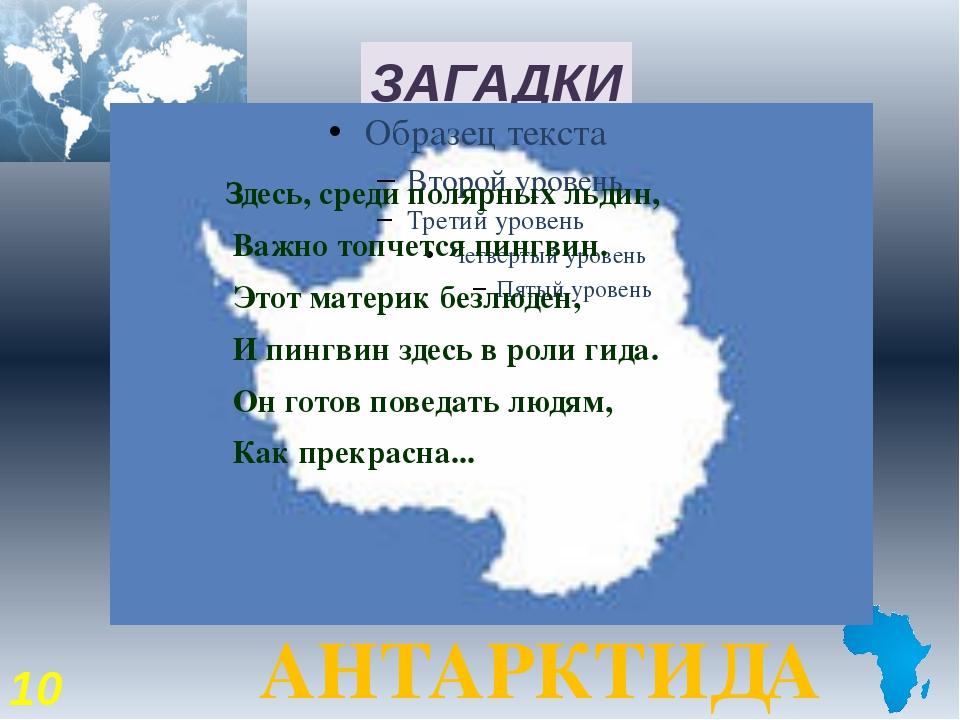 ЗАГАДКИ Посмотреть на карту надо, Горы там зовутся Анды, В переводе эта тверд...