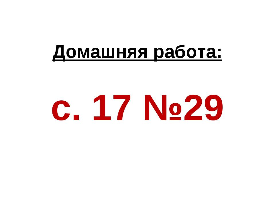 Домашняя работа: с. 17 №29