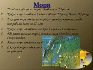 Назовите цветные моря омывающие Евразию Какое море омывает 3 части света: Евр