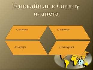 А) ВЕНЕРА Б) ЮПИТЕР В) НЕПТУН Г) МЕРКУРИЙ