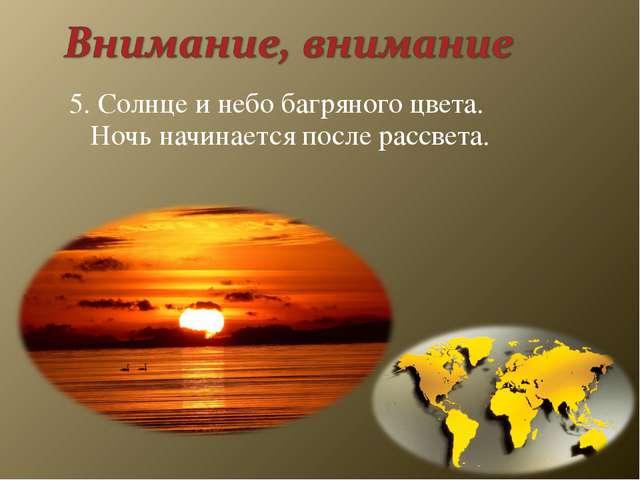 5. Солнце и небо багряного цвета. Ночь начинается после рассвета.