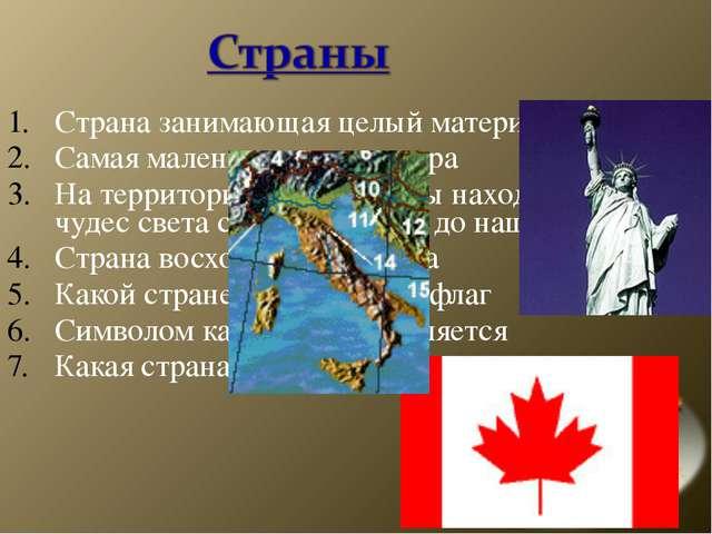 Страна занимающая целый материк Самая маленькая страна мира На территории как...
