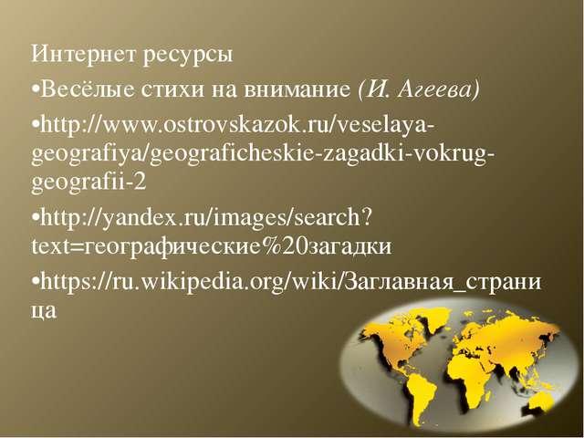 Интернет ресурсы Весёлые стихи на внимание (И. Агеева) http://www.ostrovskazo...
