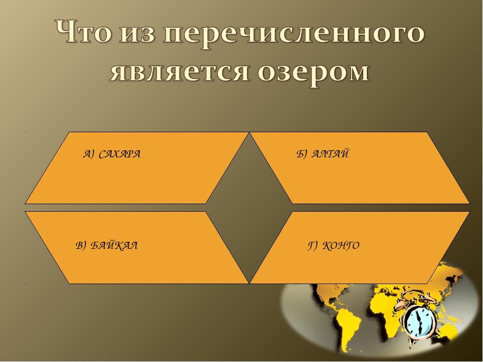 А) САХАРА Б) АЛТАЙ В) БАЙКАЛ Г) КОНГО