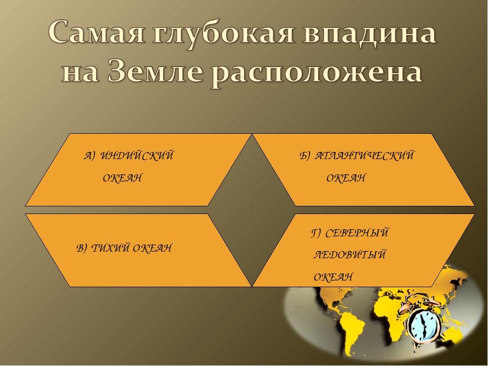 А) ИНДИЙСКИЙ ОКЕАН Б) АТЛАНТИЧЕСКИЙ ОКЕАН В) ТИХИЙ ОКЕАН Г) СЕВЕРНЫЙ ЛЕДОВИТЫ...