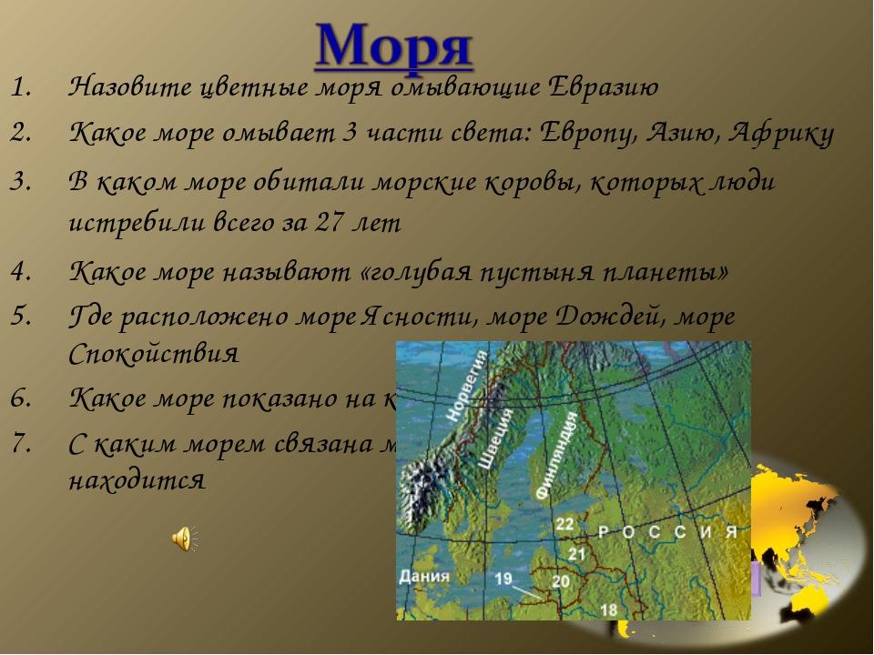 Назовите цветные моря омывающие Евразию Какое море омывает 3 части света: Евр...