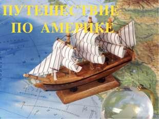 Русского мореплавателя и предпринимателя Георгия Ивановича Шелихова назвали