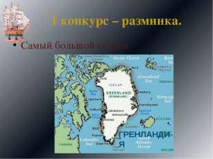 1 конкурс – разминка. Самый большой остров ГРЕНЛАНДИЯ