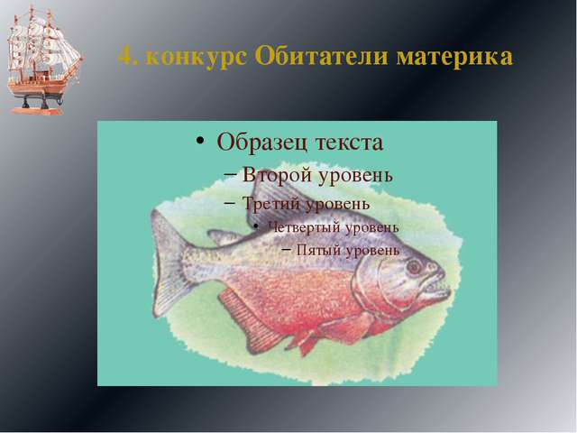 4. конкурс Обитатели материка
