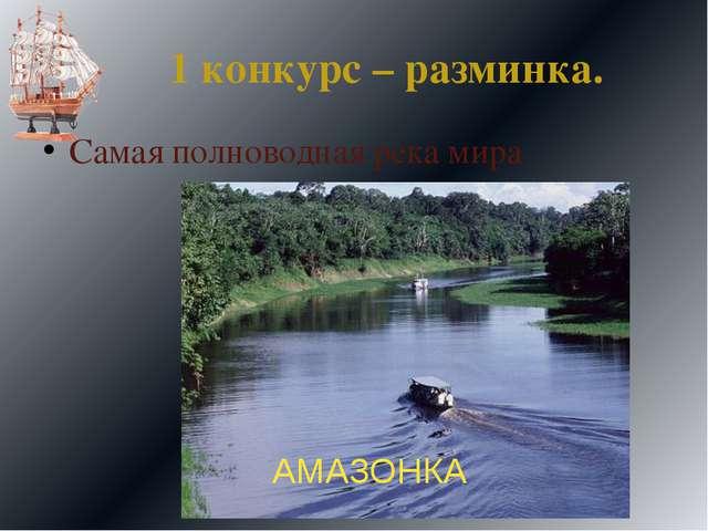 1 конкурс – разминка. Самая полноводная река мира АМАЗОНКА