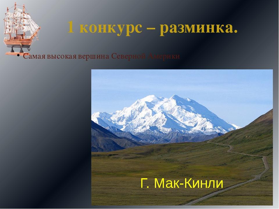 1 конкурс – разминка. Самая высокая вершина Северной Америки Г. Мак-Кинли