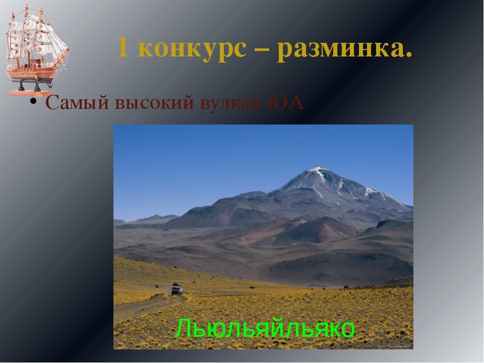 1 конкурс – разминка. Самый высокий вулкан ЮА Льюльяйльяко