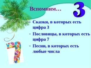 Вспомним… Сказки, в которых есть цифра 3 Пословицы, в которых есть цифра 7 Пе