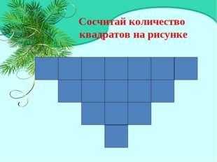 Сосчитай количество квадратов на рисунке