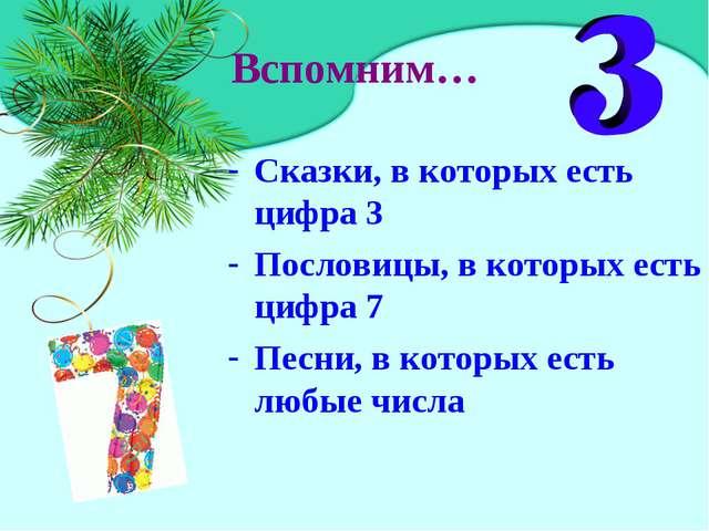 Вспомним… Сказки, в которых есть цифра 3 Пословицы, в которых есть цифра 7 Пе...