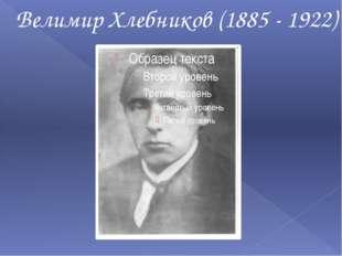 Велимир Хлебников (1885 - 1922)