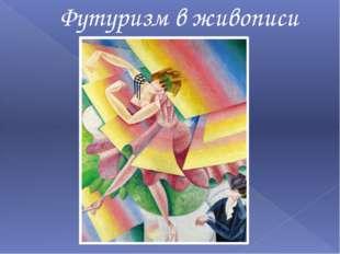 Футуризм в живописи