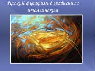 Русский футуризм в сравнении с итальянским