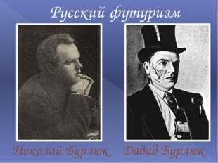 Русский футуризм Николай Бурлюк Давид Бурлюк