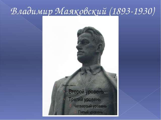 Владимир Маяковский (1893-1930)
