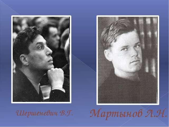 Мартынов Л.Н. Шершеневич В.Г.