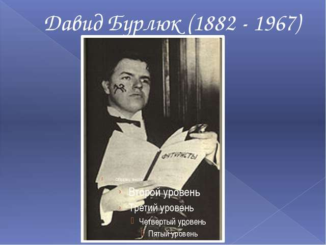 Давид Бурлюк (1882 - 1967)