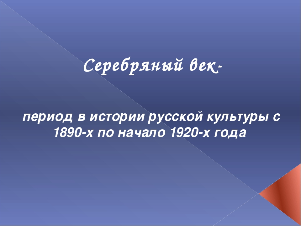 Серебряный век- период в истории русской культуры с 1890-х по начало 1920-х г...