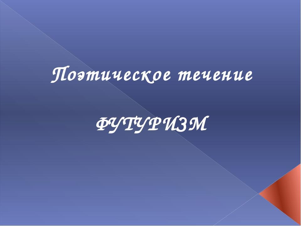 Поэтическое течение ФУТУРИЗМ