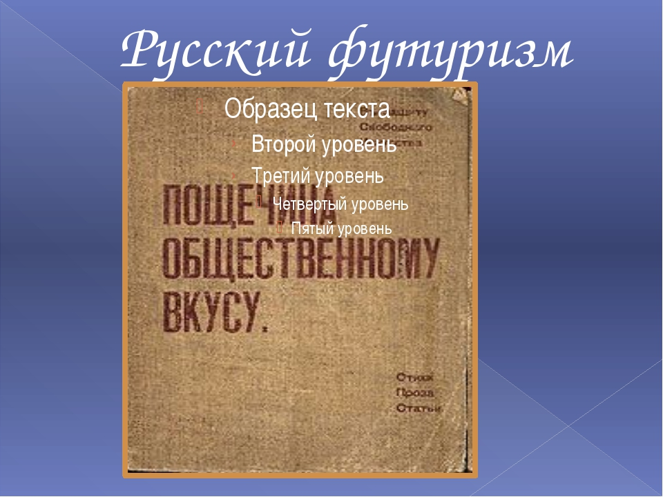 Русский футуризм