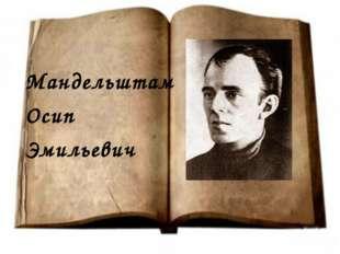 Мандельштам Осип Эмильевич