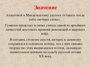 Значение Ахматовой иМандельштаму удалось оставить после себя «вечные слова».